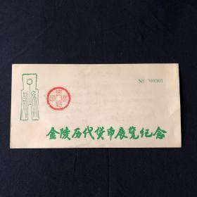 宣传单 金陵历代货币展览纪念 (扬州泉友货币展览纪念) 南京市民俗博物馆