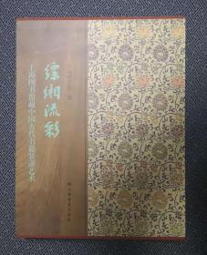 缥缃流彩 中国古代书籍装潢艺术