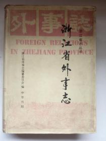 浙江省外事志(16开精装,1版1印)