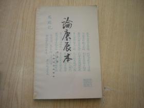 《论庚辰本》,32开冯其庸著,上海文艺1978.4出版,6675号,图书