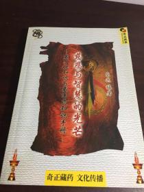 慈悲与智慧的光芒--藏文化知识与藏医药知识手册