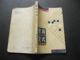 常用定式(当代围棋中级丛书) ,聂卫平主编 1989一版一印
