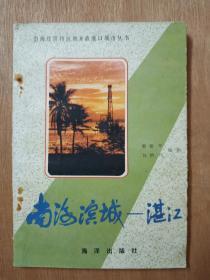 南海滨城——湛江