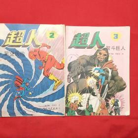 超人(2)星空历险十(3)智斗巨人共二册