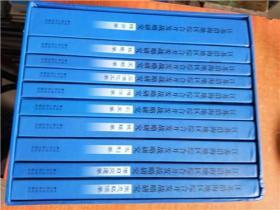 江苏沿海地区综合开发战略研究 全十卷 精装 合售包邮