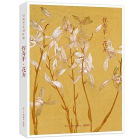 出类艺术画片集:恽寿平·花卉