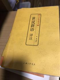 世说新语译注:中国古典文化大系(第1辑)
