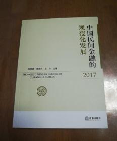中国民间金融的规范化发展(2017)