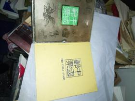 中国邮票1997年,见图》有实票,不缺