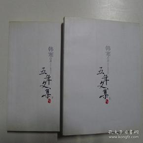 韩寒五年文集(上下)