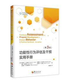 功能性行为评估及干预实用手册(第3版)