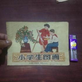 小学生图画:五年级上学期适用(1957年初版初印)(五十年代儿童美术学习用书)(有蒋兆和等名家绘图)