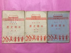 高级小学历史课本第一、三、四册合售