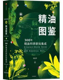 新精油图鉴:300种精油科研新知集成