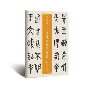 三百年稀见名家法书集粹 / 清道人临毛公鼎