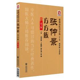 {全新正版现货}张仲景方方族9787521405859
