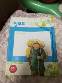 韩语原版:tarmude