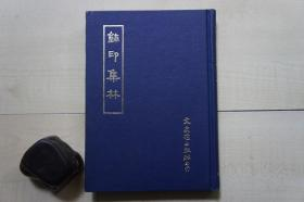 1973年文史哲32开精装:玺印集林.