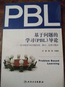 基于问题的学习(PBL)导论:医学教育中的问题发现、探讨、处理与解决
