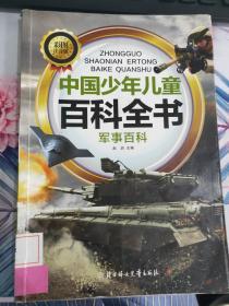 中国少年儿童百科全书:军事百科(彩图注音版)