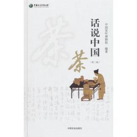 话说中国茶(第二版)
