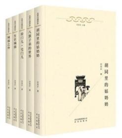 北京口述历史系列全套5册八旗子弟的世界+城墙之外+ 府门儿·宅门儿+胡同里的姑奶奶+生在城南 口述史学者定宜庄京城文化