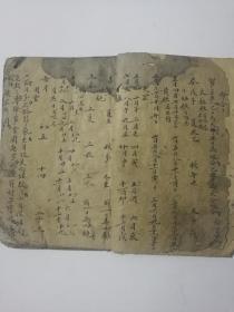 民国手抄占卜书