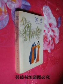 笑史(明冯梦龙辑古代笑话两千余条,初名《古今谭概》,后改名《古今笑》清人改名《笑史》。1989年3月沈阳1版1印,个人藏书,无章无字,品相完美)