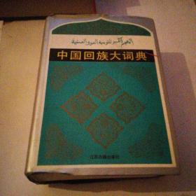 中国回族大词典