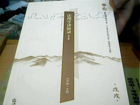 法理学讲演录7(戊戌)