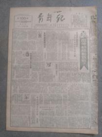 青年报,1950年9月10日。本期一张。向劳动模范致敬。光荣属于劳动模范。上海今日举行劳模大会。学习和运动:介绍上海复旦大学的经验