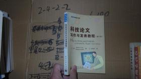 科技论文写作与发表教程 第六版