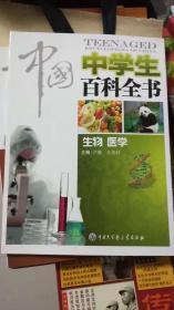 中国中学生百科全书--生物、医学