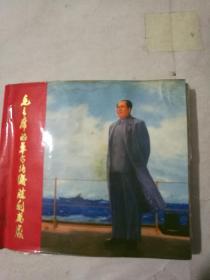 毛主席的革命路线胜利万岁(文革画册)有水印品如图不缺页