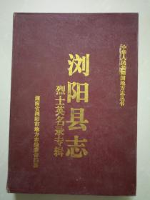 浏阳县志--烈士英名录专辑  不带书衣