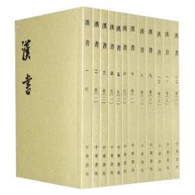 汉书 ( 全12册)二十四史繁体竖排