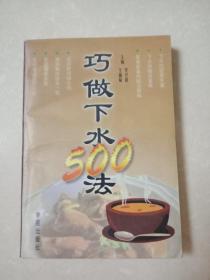 巧做下水500法:下水吃法500种