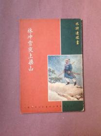 1974年32开港版水浒连环画《林冲雪夜上梁山》