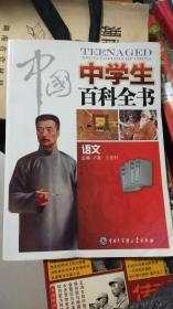 中国中学生百科全书--语文