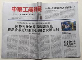 中华工商时报 2019年 5月30日 星期四 第7401期 本期8版 邮发代号:1-146