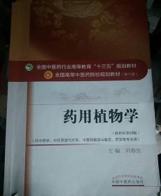 """药用植物学/全国中医药行业高等教育""""十三五""""规划教材"""