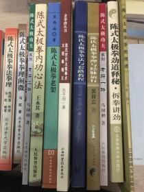 陈氏太极拳内功心法(无盘)