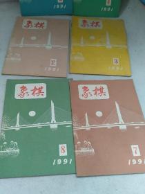 象棋杂志,1991年6本