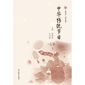 中華傳統節日