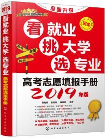 高考志愿填报手册:看就业、挑大学、选专业(2019年版)