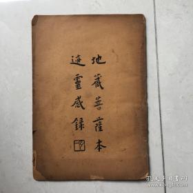 地藏菩萨本迹灵感录 民国34年 有藏书章