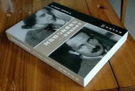 阿伦特与海德格尔:爱和思的故事