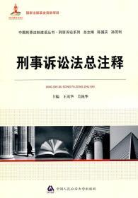 刑事诉讼法总注释 正版 吴艳华  9787565301902