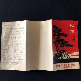 节目单 江姐 七场歌剧 扬州市文工团演出 1977