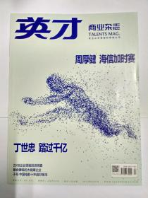 英才 (商业杂志)2018年第4期  主要文章:谁是快递龙头。何巧女:保护生物多样性刻不容缓。2017商业江湖得意失意榜。